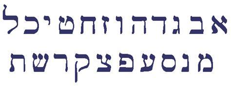 lettere alfabeto ebraico alfabeto ebraico biblico