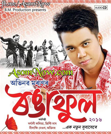 asames song assamese song free download asomnow com ronga phool by
