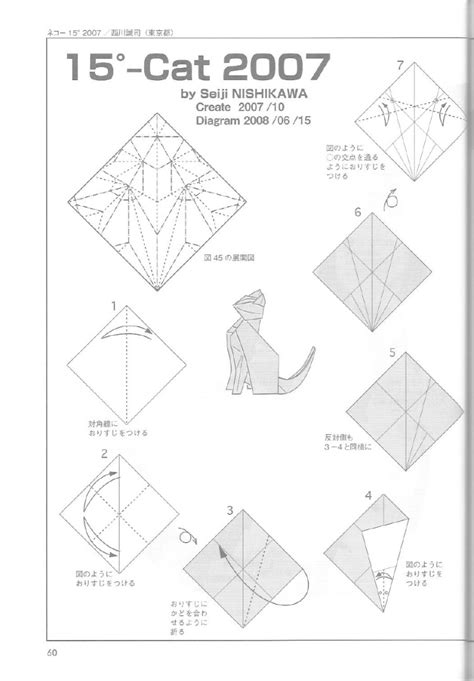 Cat Origami Diagram - origami do it yourself