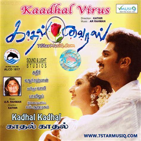 nenjukulle mp3 download ar rahman hit kadhal song kadhal virus 2002 tamil movie cd rip 320kbps mp3 songs