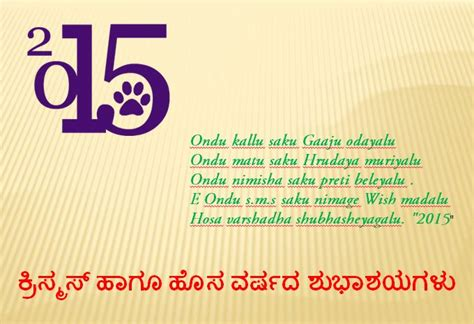 Wedding Anniversary Kannada Wishes by Kannada Happy New Year 2015 Wishes Messaes Images Greeting