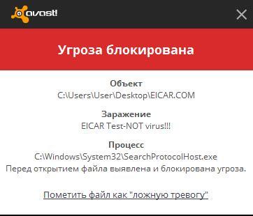 eicar test eicar test file википедия