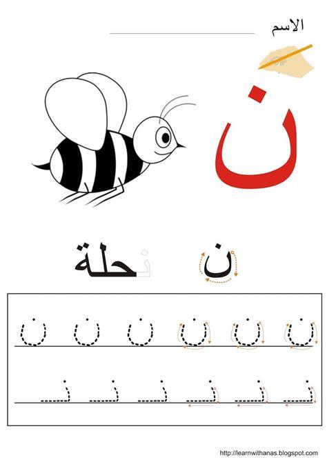 Letter In Arabic arabic homeschool arabic