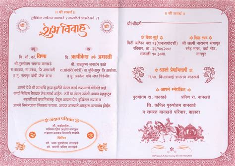 card for awesome marriage invitation card format in 44 with
