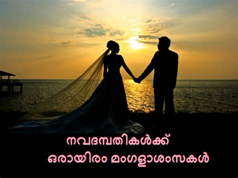 Wedding Wishes In Malayalam by Malayalam Wedding Wishes 365greetings