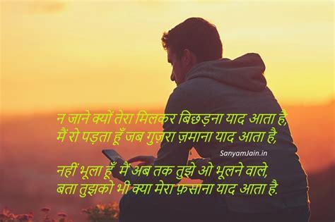 images of love in hindi sad love breakup images hindi love sad hindi shayari