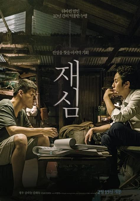 film korea new trial review quot new trial quot starring kang ha neul and jung woo
