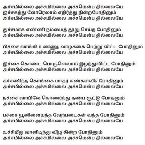 pattern against user lyrics song meanings bharathiar kavithaigal pdf free download