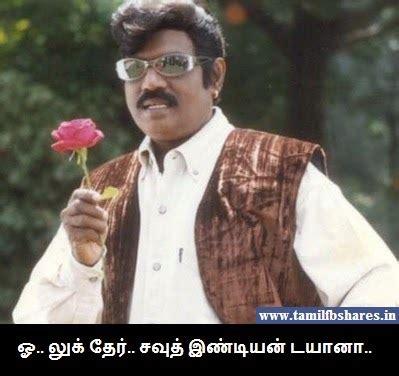 fb english my reaction in tamil goundamani english fb comment