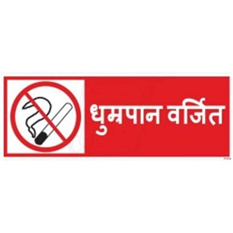 no smoking sign in hindi hindi sign protector firesafety india pvt ltd