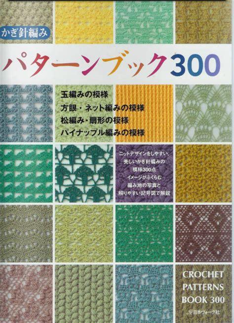 pattern html book crochetpedia crochet patterns book 300 openwork crochet