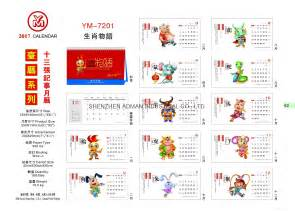 Taiwan Kalendar 2018 China Calendar 2017 My