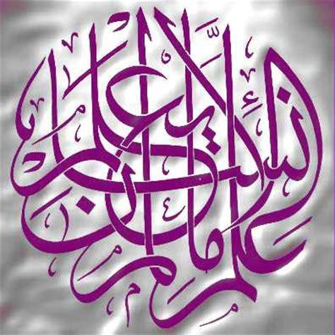 Wallpaper Kaligrafi Cantik   gambar gambar kaligrafi islam paling indah untuk wallpaper