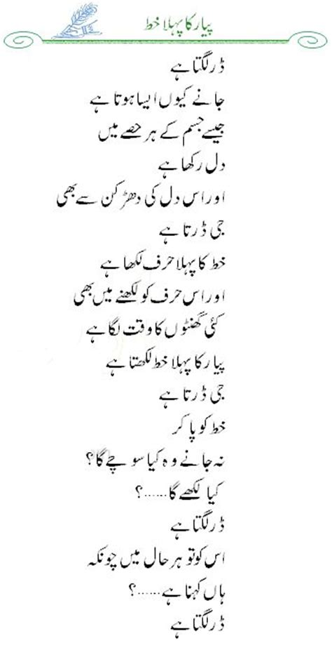 Letter Urdu Poetry Itsmyideas Great Minds Discuss Ideas 187 Best Urdu Poetry 2013 With Backgrounds Images