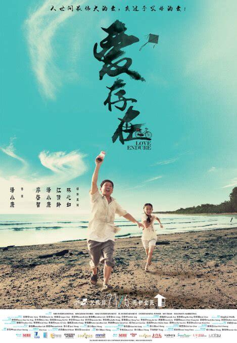 Film Love Endures | love endures 2015 malaysia film cast chinese movie