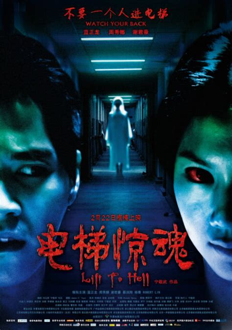 film china horor 2013 chinese horror movies a l china movies hong