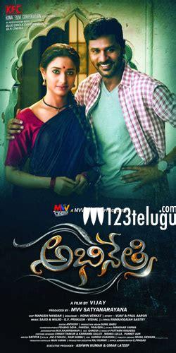 telugu movies box office 2016 బ క స ఆఫ స ర ప ర ట