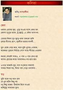 bengali love romantic poem   best of the 2013 top bangla sms and