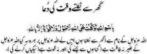 Bathroom Mein Jaane Ki Dua Subah Shaam Ki Duain In Urdu Tarjuma Morning Evening