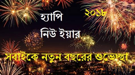 new year 2018 time bengali new year 2018 wishes sms text images wallpapers