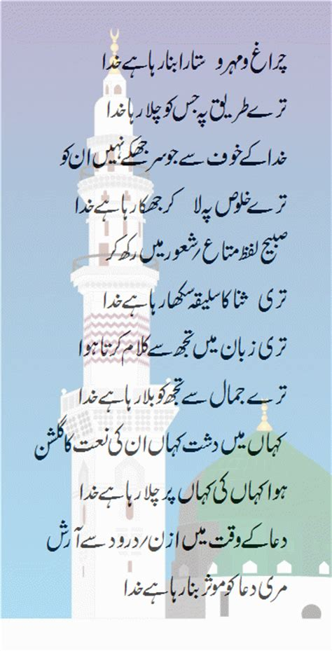 urdu best naat a to z islamic pictures gallery naat images in urdu