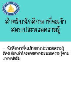 Advanced Mba Ru by โครงการบร หารธ รก จบ ณฑ ต Advanced Program