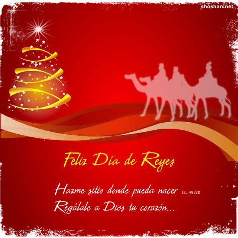 imagenes para desear feliz dia de reyes imagen gratis para desear un feliz d 237 a de reyes