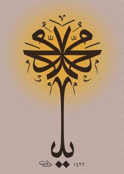 Kaligrafi By Kaligrafi T M karya master daud bektash pesantren seni rupa dan