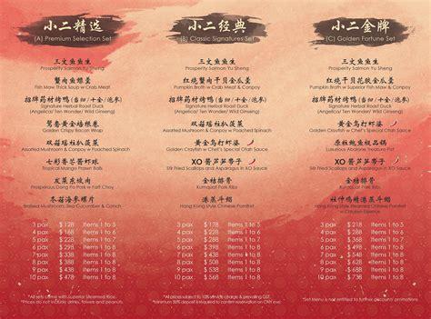 dian xiao er new year menu 2016 new year cny menu 2017 dian xiao er