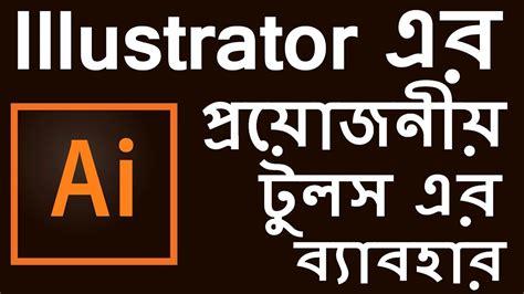 graphics design bangla tutorial 6 essential illustrator tools tutorial graphics design