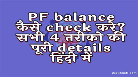 pf checker pf balance check क स कर सभ तर क क प र details ह द म