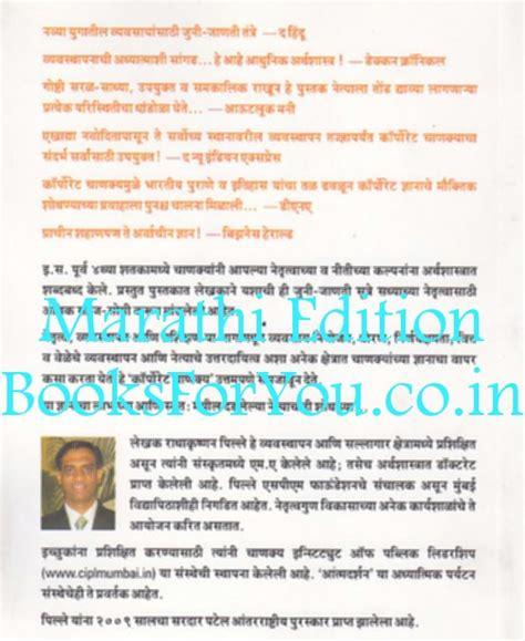 napoleon bonaparte biography in marathi corporate chanakya marathi edition books for you
