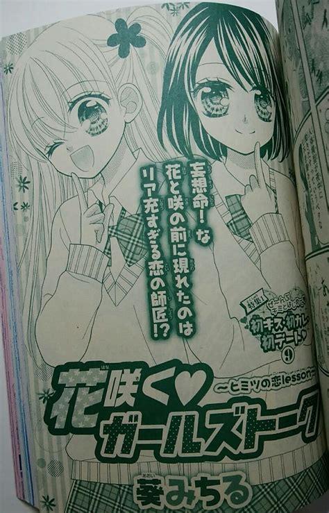 Michiru Aoi 1 葵日記 ちゃお