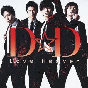 D date love heaven jpopsuki annabel