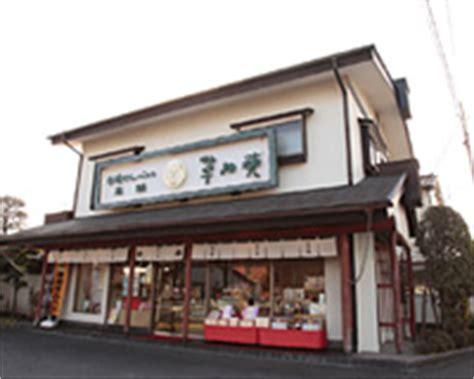 Soka For Hijup Package 1 by 葵の倉 草加葵 せんべい おかき あられ 和菓子の専門店