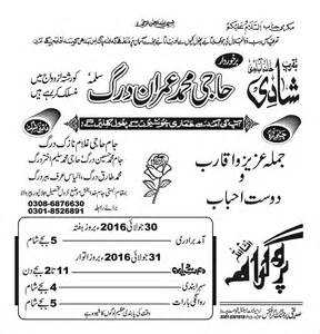 Invitation Letter In Urdu Wedding Card Format Address Change Letter Template
