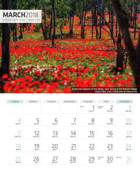 Calendar 2018 Israel 2018 Calendar Landscapes Of Israel Noam Chen