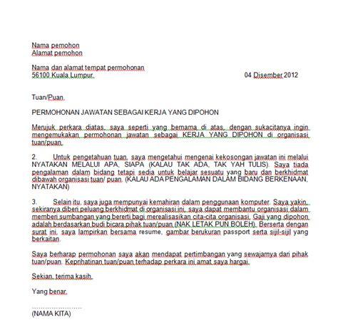 contoh surat permohonan cuti kerja terbaru 2014 review ebooks