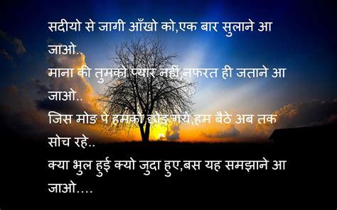 hindisayari sadphoto hindi love shayari hd images wallpaper sportstle