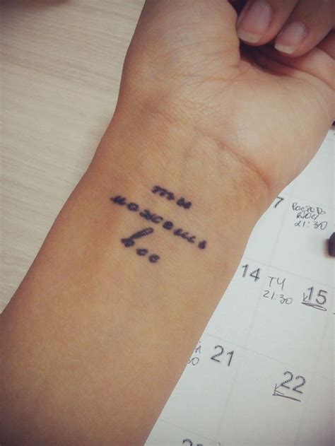 Russian  Ee  Quotes Ee   For Tattoos Quotesgram