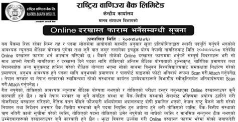 nepal banijya bank rastriya banijya bank nepal vacancy info nepal