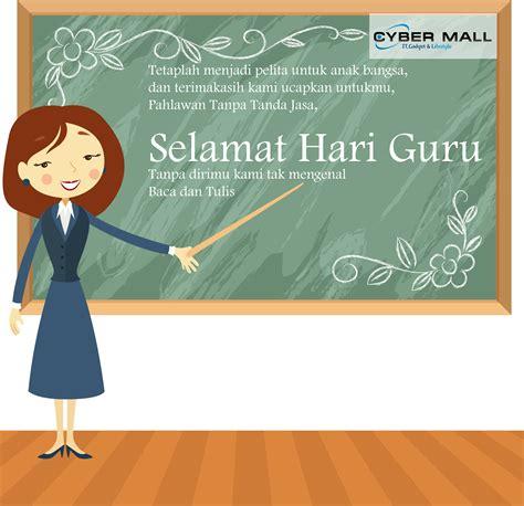 selamat menyambut hari guru shafiqolbu selamat hari guru cybermall malang