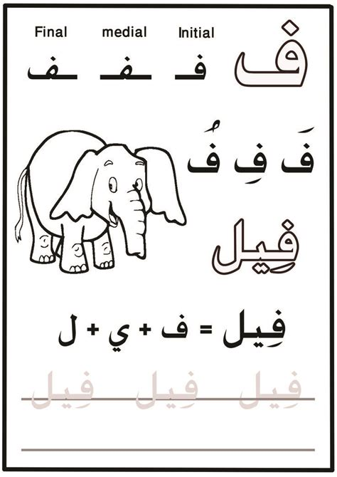 Letter To Arabic 32 best arabic letter ba images on