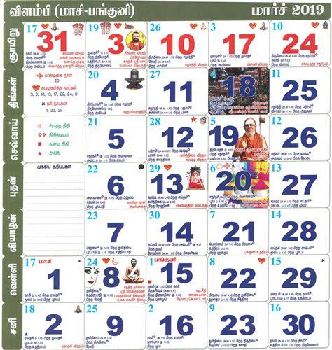 march  calendar tamil