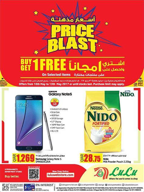 lulu price plast    qatar  discounts