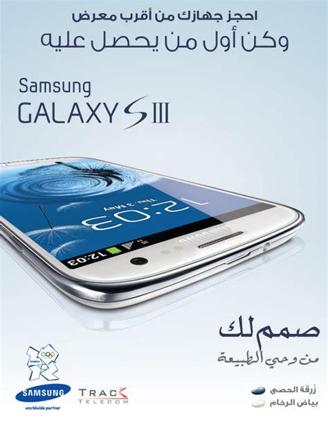 Samsung Tab 3 Di Arab Saudi reserve your samsung galaxy siii in saudi arabia saudi telecom news