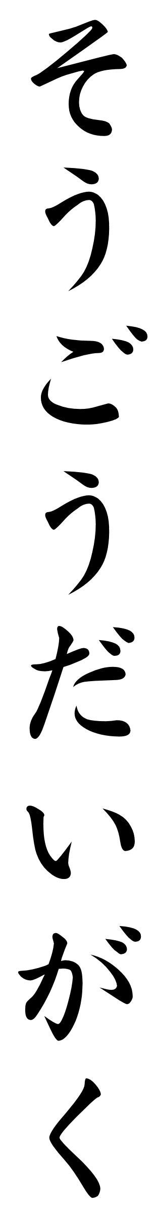 japanese word for japanese word for the word quot quot japanese word characters and images
