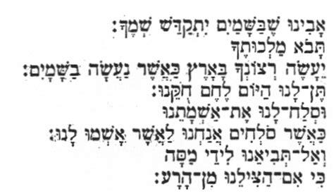 padre nostro in aramaico testo il padre nostro archives il dell ordine di melkizedek