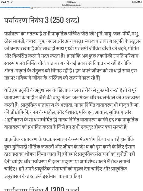 Sanrakshan Essay In by Essay On Paryavaran Writinggroup694 Web Fc2