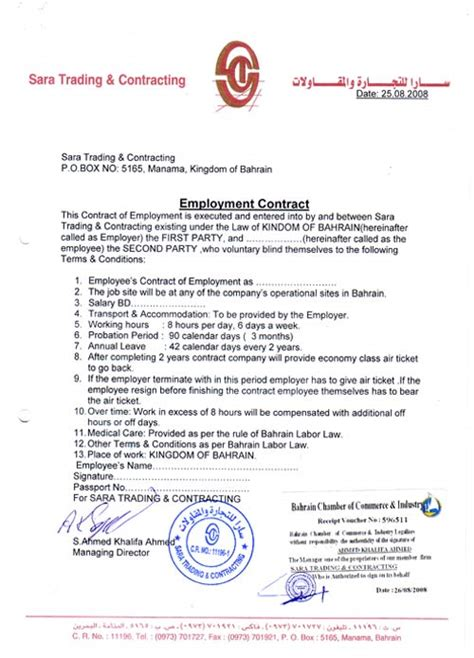 Offer Letter Kuwait Employment Contracts Employment Issues